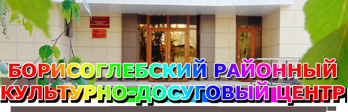 Борисоглебский районный культурно-досуговый центр